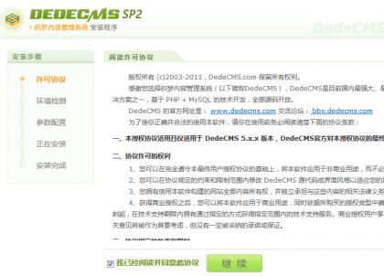 最新织梦DedeCMS V5.7 SP2模板安装图文教程
