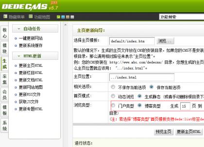织梦dedecms5.7首页分页插件下载