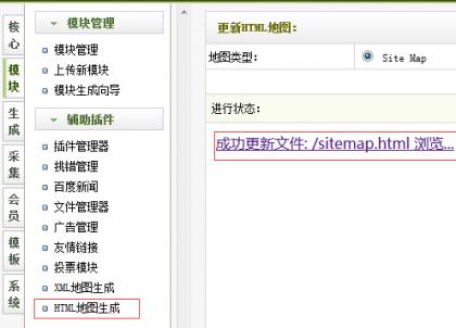 织梦二次开发sitemap.html地图自动生成在根目录插件