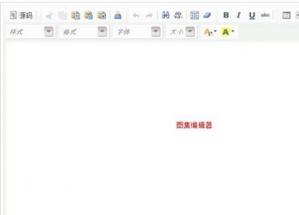 织梦的图集编辑器改为完整的文章编辑器的教程