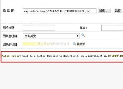 织梦添加自定义字段为图片出现Fatal error: Call to a member function Get