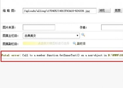 织梦添加自定义字段为图片出现Fatal error: Call to a
