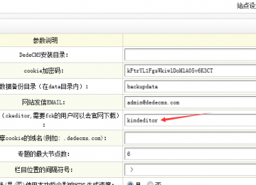 织梦dedecms自带文本编辑器ckeditor更换为kindeditor编辑器带代码高亮